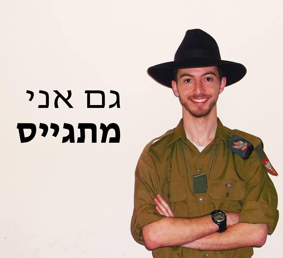 shalom shore army